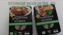 Мюнхенские и шашлычные колбаски VEGO Обзор вегетарианского продукта