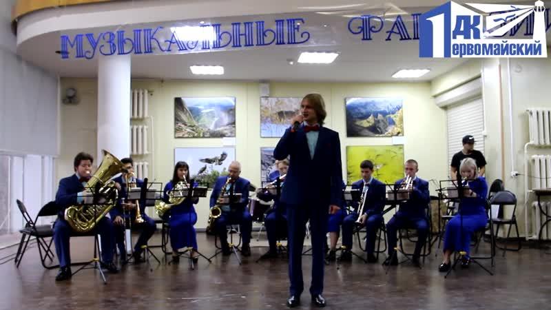 Оркестр духовых инструментов <<Акцент>> ДКПервомайский