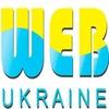 """Студия """"WEBUKRAINE"""" (г. Одесса)"""