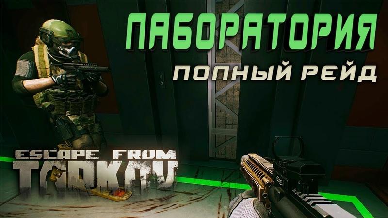 Полный рейд на ЛАБОРАТОРИИ в Escape From Tarkov