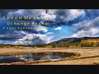 Антон Медведь - Осенний Вечер (Гарик Кричевский cover)