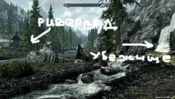 Наруто мод для Skyrim скачать