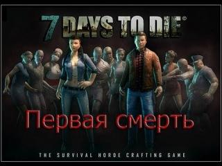 Семь дней чтобы умереть / 7 Days To Die - Первая смерть