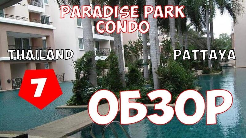 Обзор кондо PARADISE PARK Pattaya