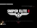 Элитные бойцы. Пиф паф ой ой ой (Sniper Elite 4)