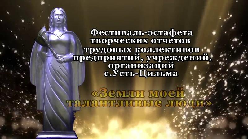 Творчский отчет трудовых коллективов почтовой связи и Ростелекома с.Усть-Цильма