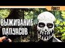 The Forest Прохождение ► ВЫЖИВАНИЕ ПАПУАСОВ - РЕЛИЗ ИГРЫ 1.0