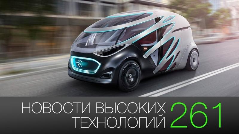 Новости высоких технологий 261: новинки Apple и автомобиль будущего от Mercedes-Benz