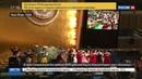Новости на Россия 24 В ООН ДиКаприо и Уандер послушали корейскую Калинку малинку
