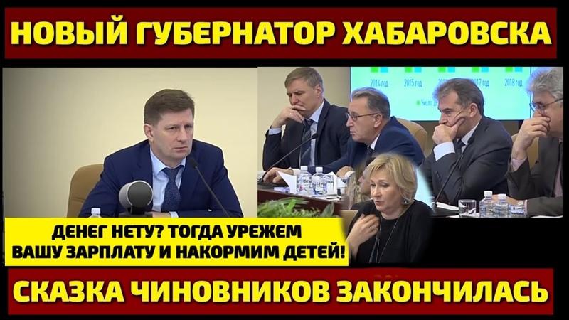 Новый губернатор Хабаровска жёстко ставит на место чиновников!