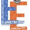"Газета ""Единство"" г. Набережные Челны"