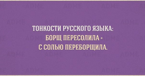 Несколько тонкостей русского языка.