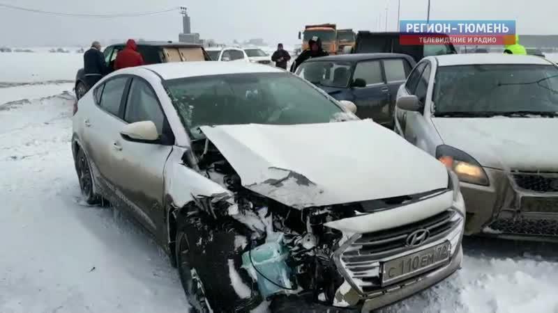 Почти два десятка автомобилей столкнулись на выезде из Тюмени