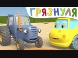 Синий трактор • ГРЯЗНУЛЯ - Синий трактор и его друзья на игровой площадке