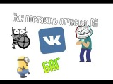 Баг как поставить отчество ВКонтакте (никнейм)
