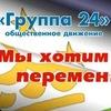 «Группа 24» Общественное движение