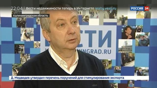 Новости на Россия 24 • Мэру Светлогорска не хватило здравого смысла: чиновник подал в отставку после покушения
