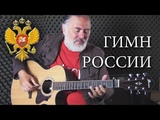 Гимн России Russian National Anthem Igor Presnyakov Fingerstyle Guitar