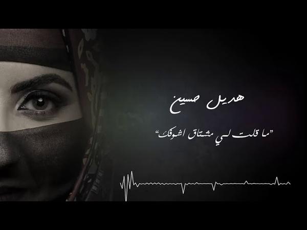 ماقلت لي مشتاق اشوفك- بصوت هديل حسين روووووووعه لايفوتكم