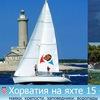 На яхте по Хорватии маяки, крепости, заповедники