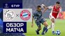 12.12.2018 Аякс - Бавария - 3:3. Обзор матча