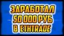 ETHTRADE CLUB Как заработать в Интернете 🔴 Доход 3.77 Ethereum 50000 руб