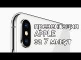 Презентация Apple: iPhone X, iPhone 8, 8 Plus, Watch Series 3 за 7 минут
