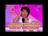 Чайковский Светлана РОЖКОВА 4 октября