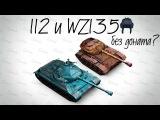112 и WZ135: успею ли?
