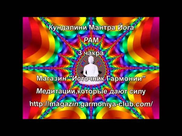Кундалини Мантра Йога -Муладхара РАМ