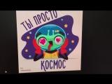 Анимированный стикер с инопланетянином