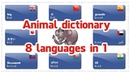 Animal Dictionary Translator 1 With Pictures In 8 Languages