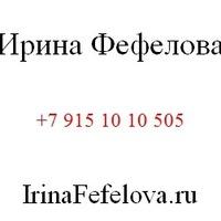 Ирина Фефелова