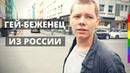 ГЕЙ-БЕЖЕНЕЦ ИЗ РОССИИ || ЛГБТ || ГОМОФОБИЯ || Katja Vika L