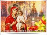 Б. М.Оршанская
