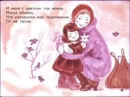 люблю мамочку картинки
