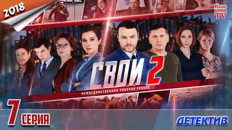 Свои-2: Укус на миллион / HD 1080p / 2018 (детектив). 7 серия