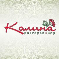 """Логотип """"Калина"""" ресторанный комплекс"""
