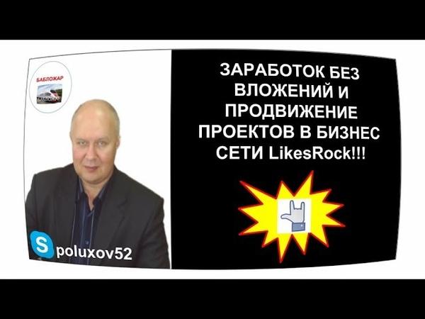 ЗАРАБОТОК БЕЗ ВЛОЖЕНИЙ И ПРОДВИЖЕНИЕ ПРОЕКТОВ В БИЗНЕС СЕТИ LikesRock