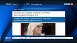 Новости на Россия 24 Нэнси Синатра назвала журналистов CNN лжецами