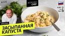 ЗАСЫПАННАЯ КАПУСТА простое и сытное Закарпатское блюдо 220 рецепт Ильи Лазерсона