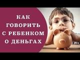 Дети и деньги. Как говорить с ребенком о деньгах. Финансовая грамотность