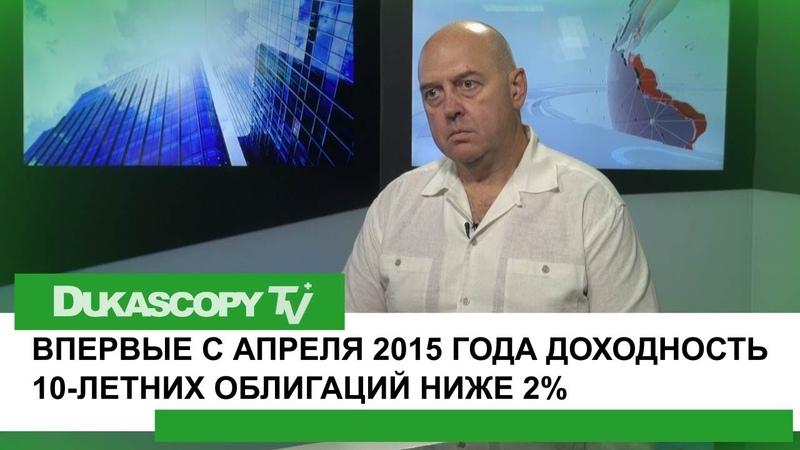 Интервью • Доходность treasuries