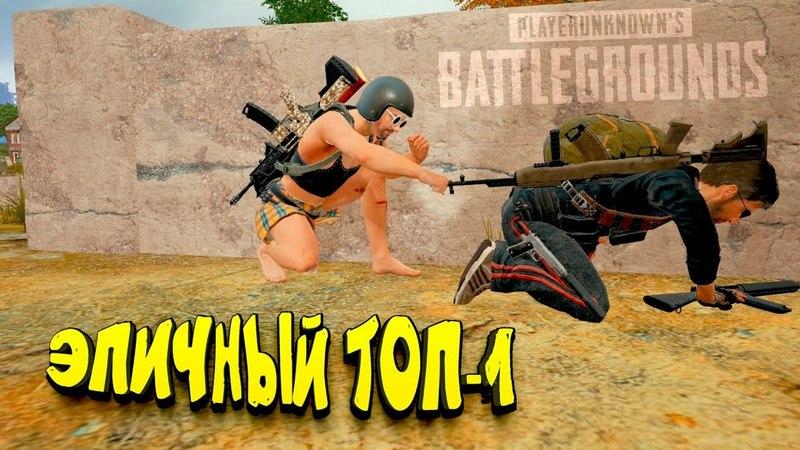 ВЗЯЛ ТОП 1 В НОВОМ РЕЖИМЕ ПРОТИВ СКВАДОВ! - ЭПИЧНЫЙ Battlegrounds