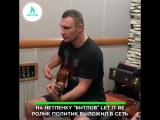 The Klichko - Let It Be (The Beatles Cover) | АКУЛА