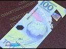 В Ярославле появились памятные банкноты к Чемпионату мира по футболу FIFA