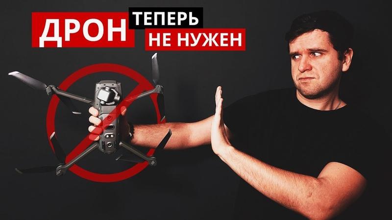 Как сделать крутые видео с воздуха БЕЗ ДРОНА