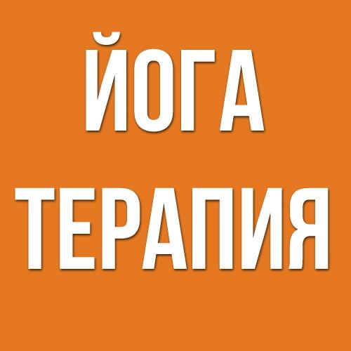 Афиша Тюмень ЙОГА+ПСИХОСОМАТИКА с НИКОЛАЕВЫМ А.Ф