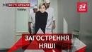 Суворе дитинство Поклонської Вєсті Кремля 18 грудня 2018