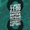 Petrozavodsk 1st alleycat race.
